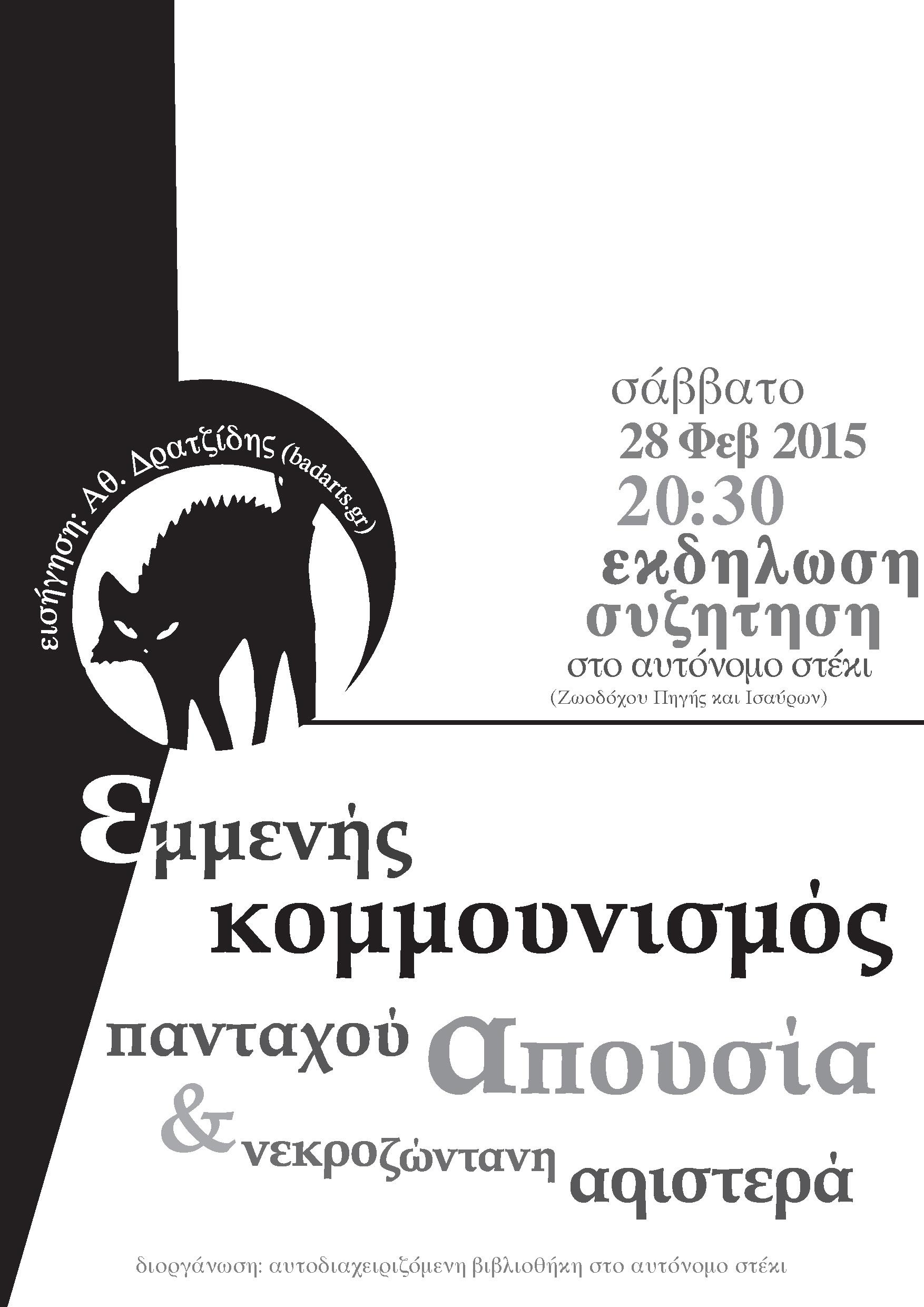 δρατζιδης - εκδηλωση