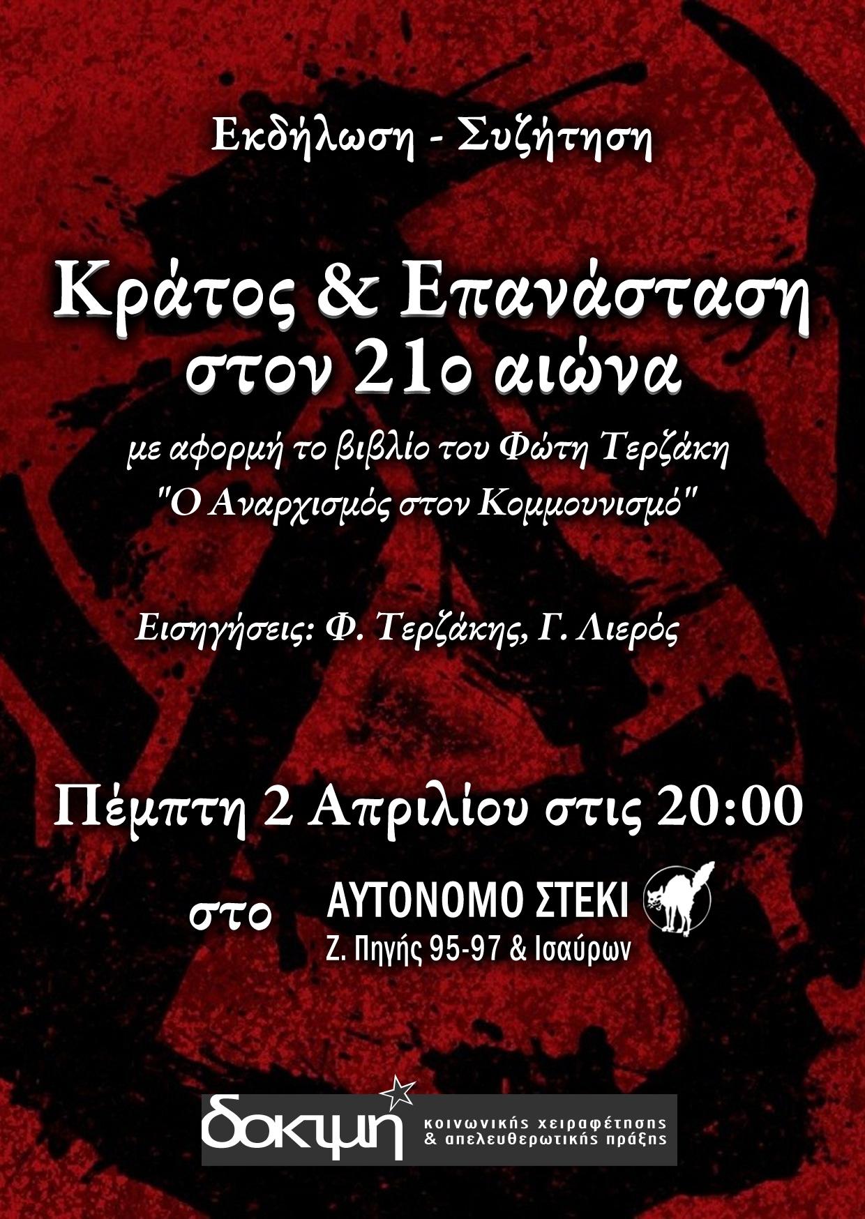 ekd_kratos&epanas